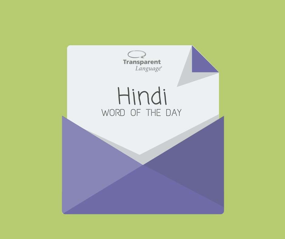 Hindi Word of the Day - Free Hindi Vocabulary Lessons Online