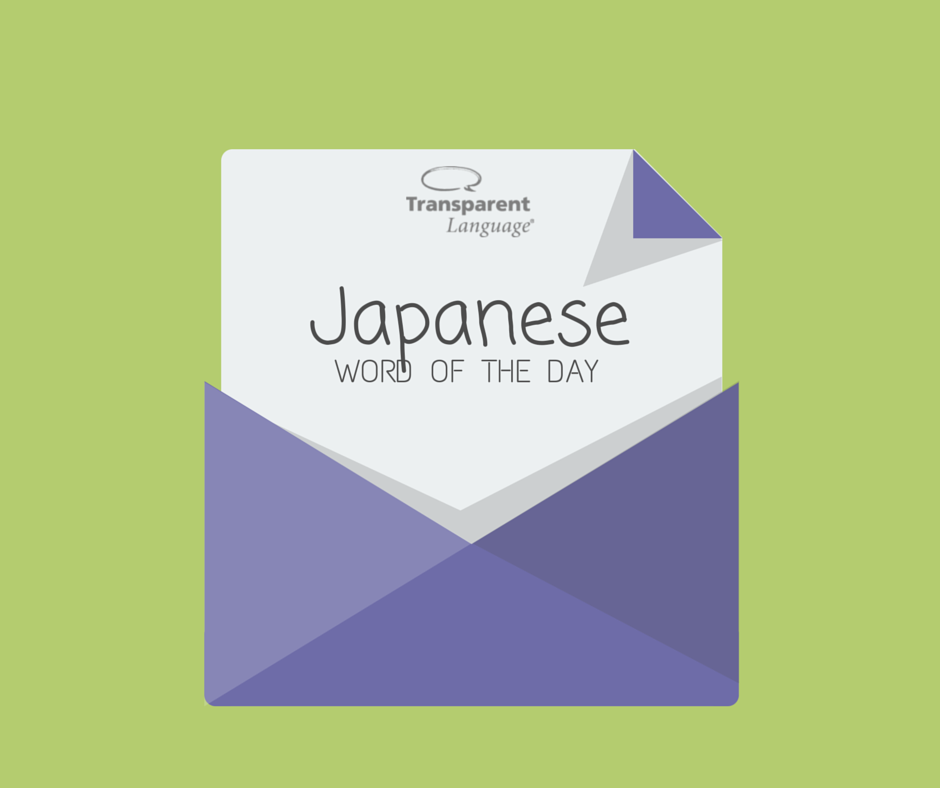 Japanese Word of the Day